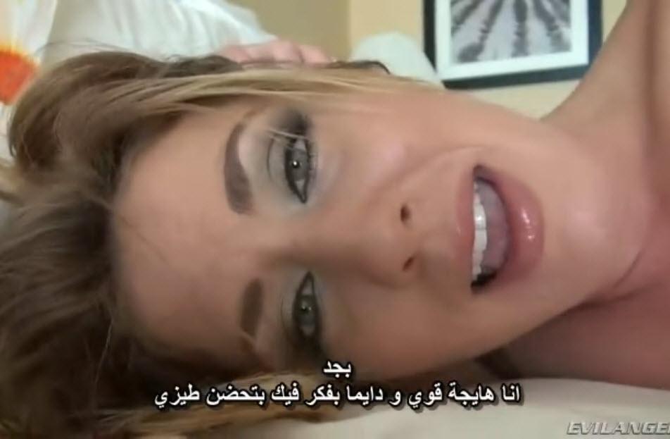 سكس مترجم للعربية - سكس - افلام سكس عربي و اجنبي مترجم | Arab Sex ...