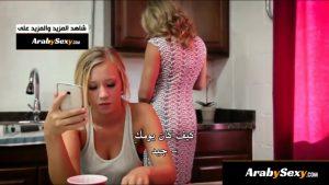 سكس محارم العائلة السعيدة | مترجم لقد دمرتي العائلة - سكس - افلام سكس عربي و اجنبي مترجم | Arab Sex Porn Movies