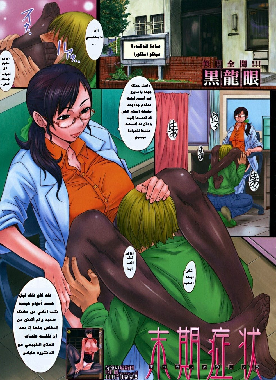 Makki_Shoujou_Ch01_01 - سكس - افلام سكس عربي و اجنبي مترجم | Arab ...