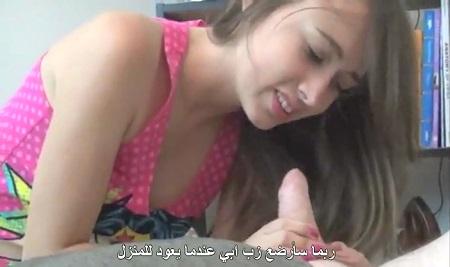 وحيداً في المنزل مع الأخت المراهقة مترجم | سكس نيك مراهقين