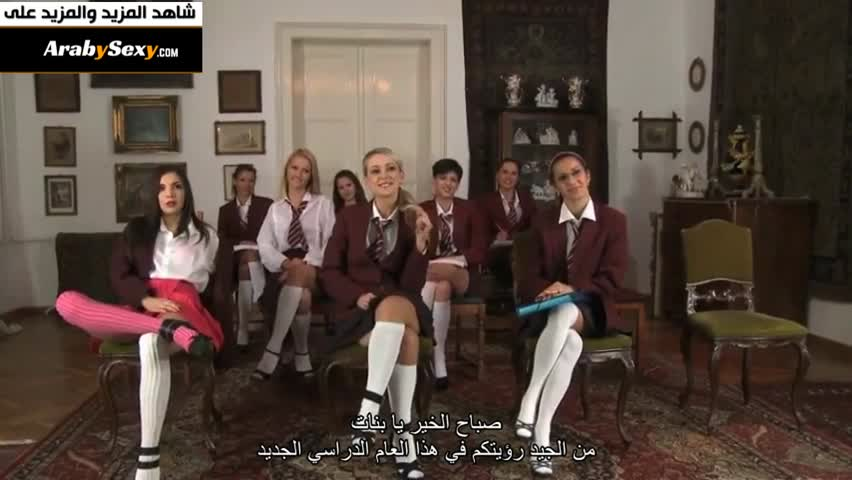 نيك جماعي بعنوان مدرسة الشراميط مترجم للعربية