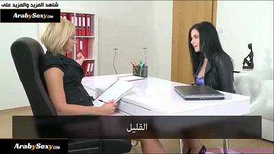 سكس سحاق مقابل الوظيفة مترجم | بنات سحاق