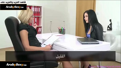 سكس سحاق مقابل الوظيفة مترجم | بنات سحاق - سكس - افلام سكس عربي و اجنبي مترجم | Arab Sex Porn Movies