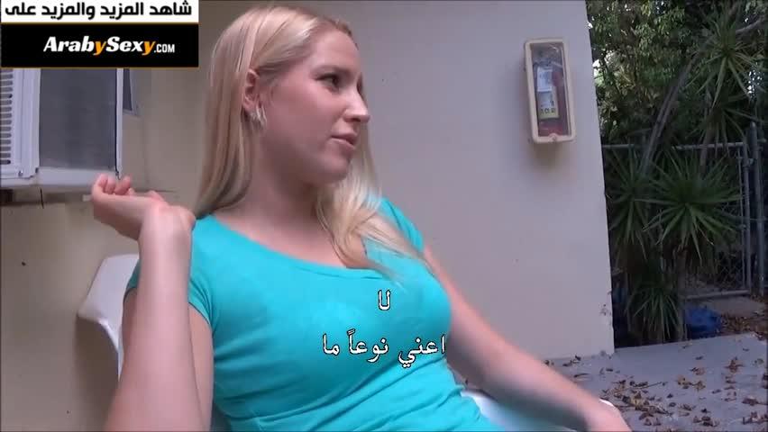 فضح اسرار العائلة نيك مقابل السكن مترجم - سكس عائلي - سكس - افلام سكس عربي و اجنبي مترجم   Arab Sex Porn Movies