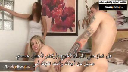 نيك طيز ام زوجته الممحونة امام ابنتها مترجم - سكس - افلام سكس عربي و اجنبي مترجم   Arab Sex Porn Movies
